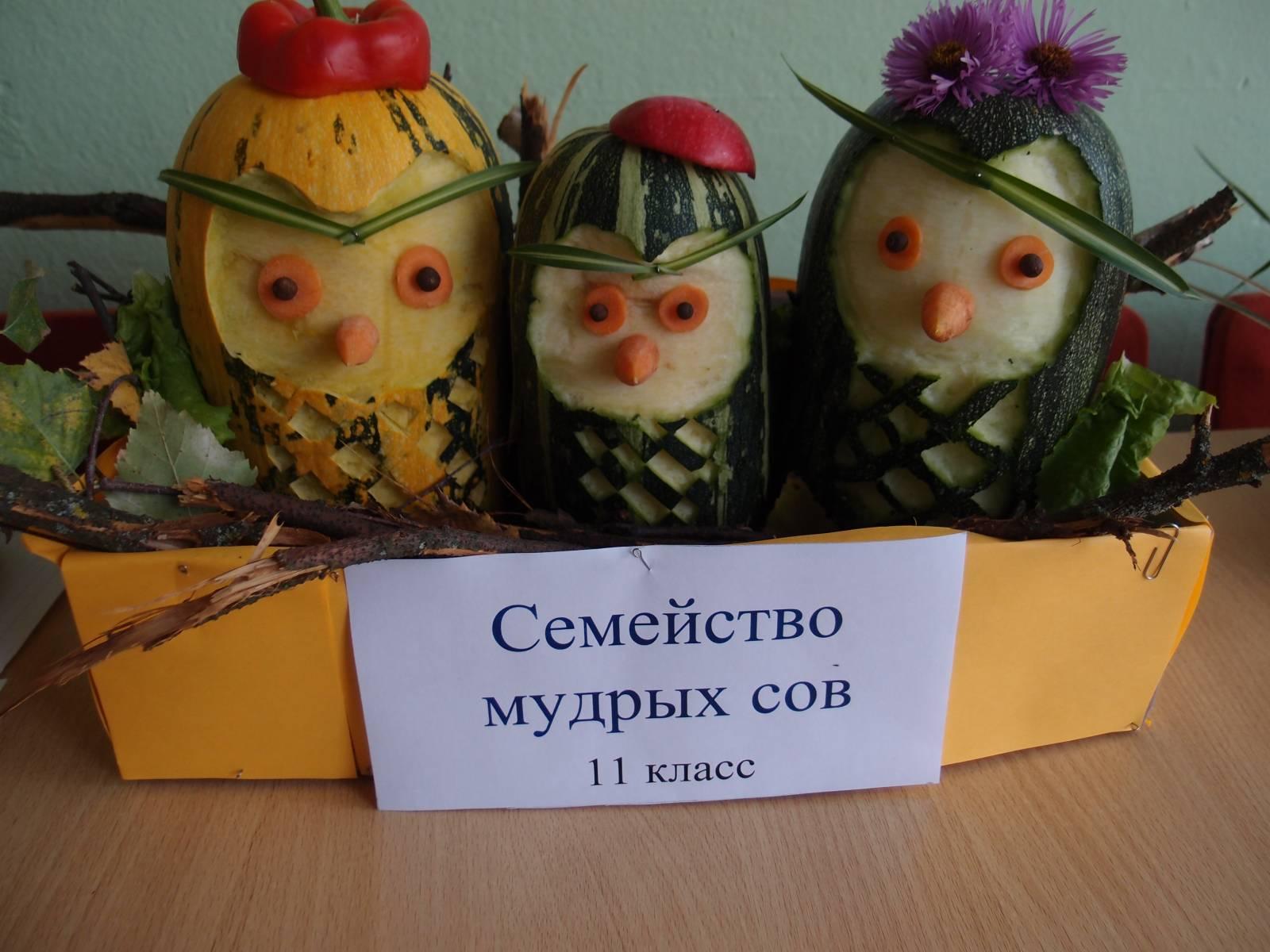 Поделки из овощей для школьных выставок